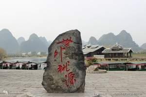 桂林一日游   大漓江  世外桃源