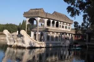 <北京>市区故宫、颐和园、天坛、京城水系慈禧水道游船一日游
