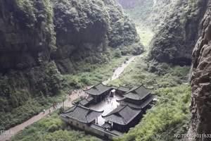 广元去魅力重庆、武隆3日游|广元前往重庆武隆旅游线路报价多少