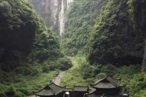 长沙到重庆市内、武隆天坑、仙女山单卧单飞三日游