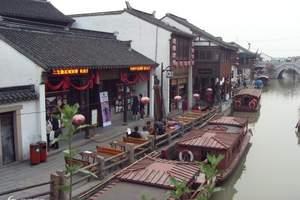 华东五市+三大水乡+留园双卧7日游