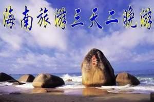三亚3日南山寺祈福游—三亚浪漫天涯海角蜜月游,三亚南山纯玩团