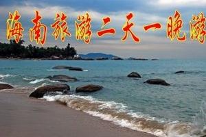七仙岭泡温泉度假两天游,分界洲岛、七仙岭休闲两日周末之旅