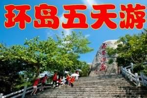 三亚南山寺、天涯海角、天堂公园完美五日游、分界洲岛旅游团