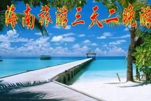 三亚南山文化苑+天涯海角三日游 海口到三亚纯玩零自费三日游