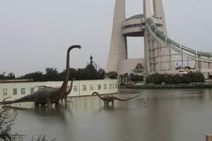 【常州恐龙园1日游】含门票_扬州到常州恐龙园1日游_天天发班