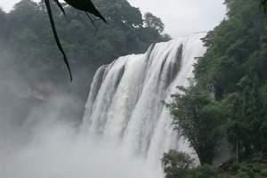 济南到贵州大小七孔、黄果树瀑布、西江千户苗寨六日游-黄金之冠