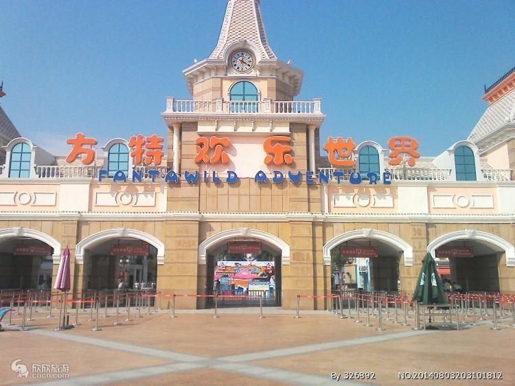 郑州方特欢乐世界