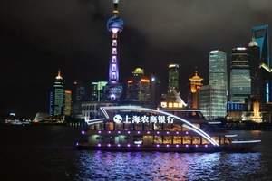 上海都市东方明珠豪华游轮一日游