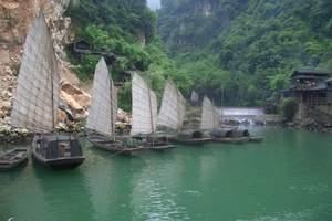北京到重庆三峡游轮线路 北京组团去三峡旅游行程路线双卧6日游
