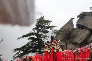 石家庄到西安兵马俑、华山、西线、市内往返高铁5日游