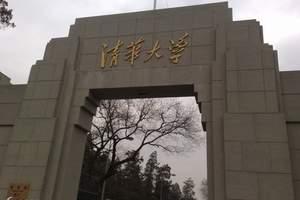 北京文化线:清华北大校园外景、恭王府花园(全票)圆明园一日游