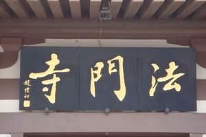 宝鸡法门寺