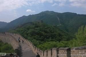 天津到北京慕田峪长城旅游团-京城名胜-慕田峪长城一日游