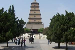 <陕西>北京出发 西安 兵马俑明城墙大雁塔广场精品小团四日游