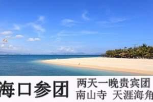 2018海南三亚旅游两日游特价团 两日游推荐 亚龙湾 南山寺