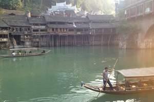 衡阳周边旅游 凤凰古城、沱江泛舟、巫傩神歌、墨戎苗寨3天纯玩
