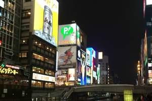 西安去日本本州旅游攻略 日本本州心斋桥双飞7天旅游费用