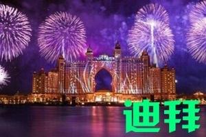 畅游阿拉伯联合酋长国闪亮的明星-迪拜 6天5晚经典游