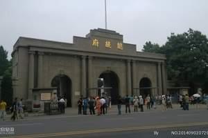 南京六朝古都二日游 长江大桥 夫子庙 西湖旅游 杭州出发
