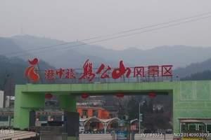 信阳鸡公山南湾湖休闲三日游【信阳有哪些景点_旅游行程安排】