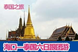 海南双飞泰国六日游 曼谷、芭提雅全景五星 泰国旅游团代购