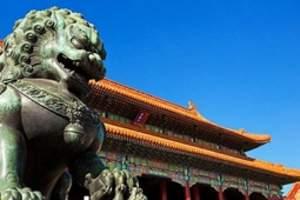 天津到北京旅游-北京故宫、人民大会堂、天安门广场一日