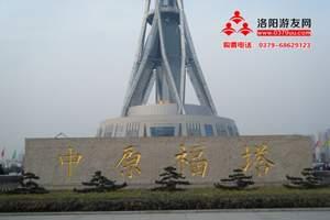 代售郑州中原福塔优惠门票 中原福塔电子票景区取票