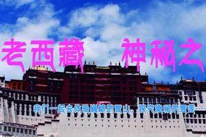 (全陪团)9月特价 郑州到西藏双卧11日游