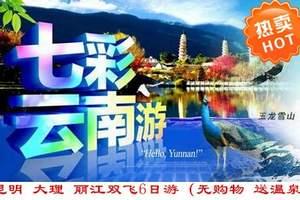 ★★郑州到云南昆明双飞7日旅游 郑州去云南旅游报价★★