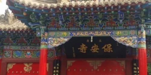 高庙保安寺
