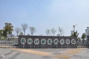 苏州江南农耕文化园