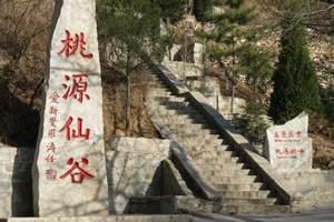 【桃源仙谷】双汽休闲一日游(京郊游·北京踏青之旅)