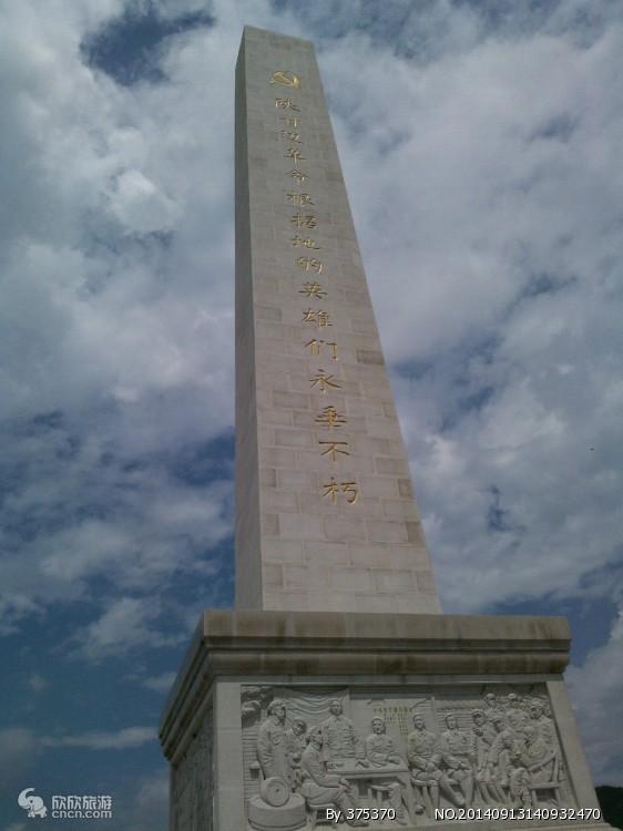 照金革命纪念碑