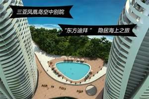 三亚哪个地方的酒店最好 凤凰岛奢华无敌海景蜜月房