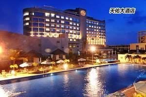 海南酒店怎么样 海口天佑大酒店 海口酒店攻略