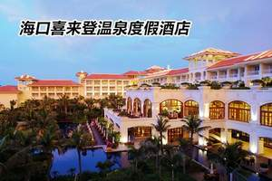 海口酒店预订攻略 海口喜来登温泉度假酒店