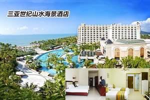 三亚酒店如何让预定 三亚世纪山水海景酒店