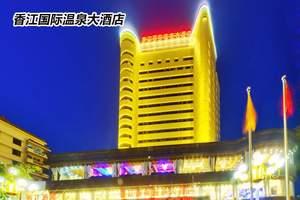 海口酒店怎么预定 海口香江国际温泉大酒店
