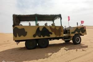 《大漠星空》--腾格里沙漠嗨玩之旅5日游