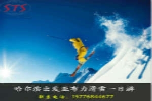 亚布力纯玩团推荐_亚布力激情滑雪纯玩一日游_亚布力滑雪怎么样