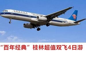 郑州出发到桂林双飞4日旅游-郑州旅行社到桂林飞机团报价