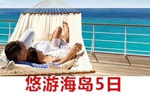 【优惠推荐】郑州海南5日游(三亚悠悠海岛 无购物)
