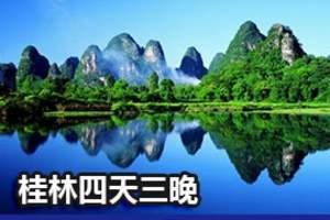 海口到桂林四天三晚游多少钱  桂林旅游线路推荐