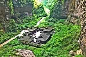 重庆一日游_重庆周边一日游景点_武隆天坑三桥龙水峡地缝一日游