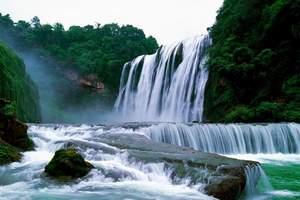 青岛到贵州旅游线路 一价全含 黔景尊享 贵州双飞六日奢华游