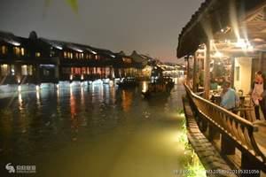 郑州乌镇西栅、西塘、西溪湿地   双卧五日|郑州到乌镇旅游团