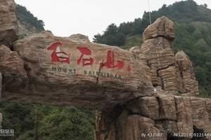 全景白石山、蔚州古城、非遗树花品质二日