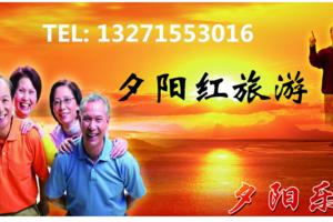2018年夕阳红旅游线路推荐_郑州到苏州杭州上海双卧7日游