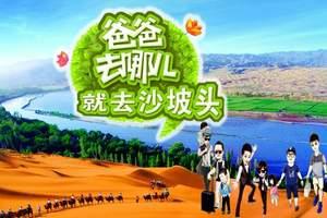 青岛旅行社_青岛出发去宁夏沙坡头贺兰山岩画西部影视城双卧五日